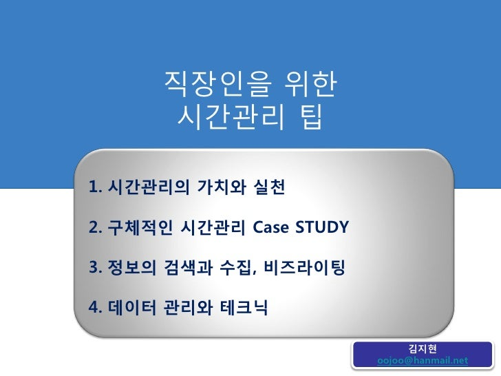 직장읶을 위한        시갂관리 팁  1. 시간관리의 가치와 실천  2. 구체적인 시간관리 Case STUDY  3. 정보의 검색과 수집, 비즈라이팅  4. 데이터 관리와 테크닉                     ...