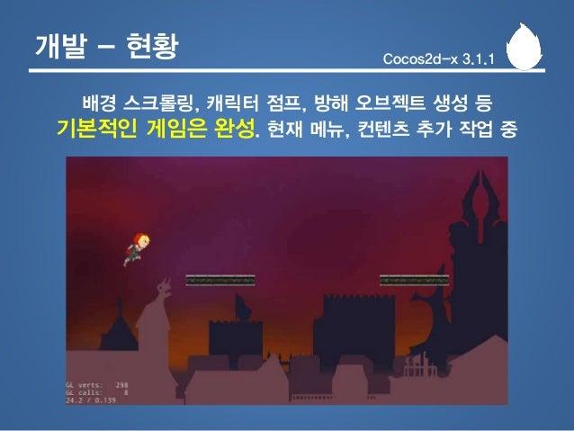 개발 - 현황 배경 스크롤링, 캐릭터 점프, 방해 오브젝트 생성 등 기본적인 게임은 완성. 현재 메뉴, 컨텐츠 추가 작업 중 Cocos2d-x 3.1.1