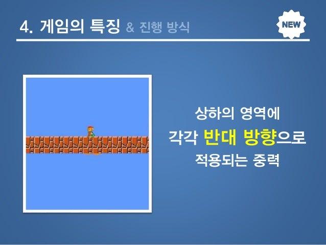 4. 게임의 특징 & 진행 방식 상하의 영역에 각각 반대 방향으로 적용되는 중력