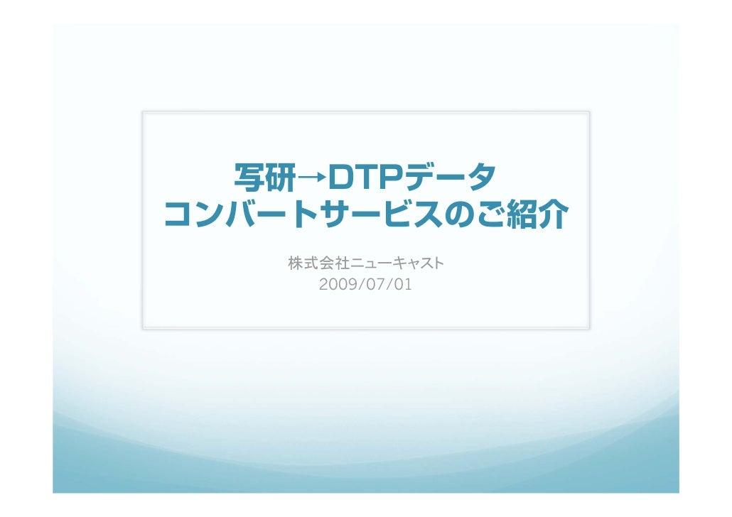 写研→DTPデータ コンバートサービスのご紹介      2009/07/01