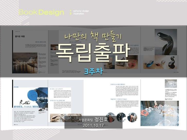 나만의책만들기독립출판     기업문화팀정진호         2011.10.17