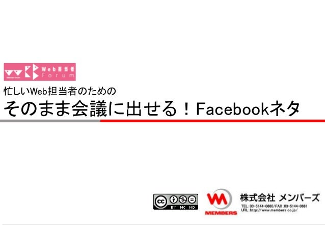 忙しいWeb担当者のための そのまま会議に出せる!Facebookネタ