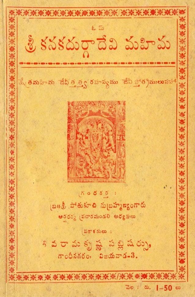 Sri Kanakadurga Mahima