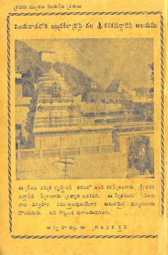 Sri Kanakadurga Mahima Slide 2