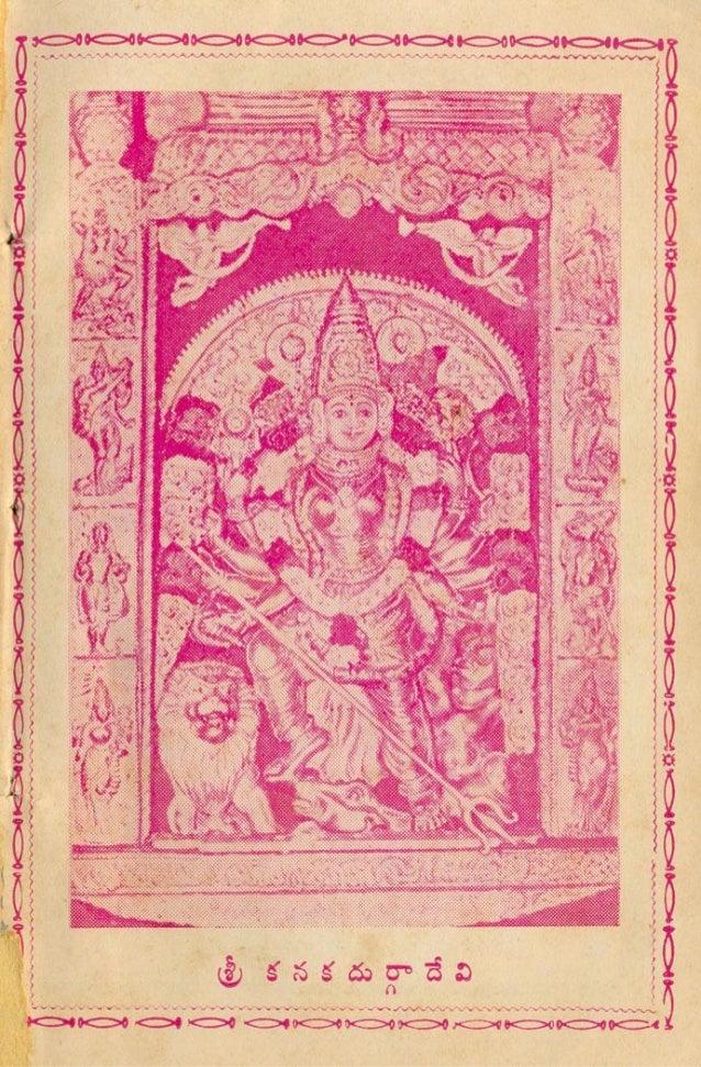 Sri Kanakadurga Mahima Slide 3