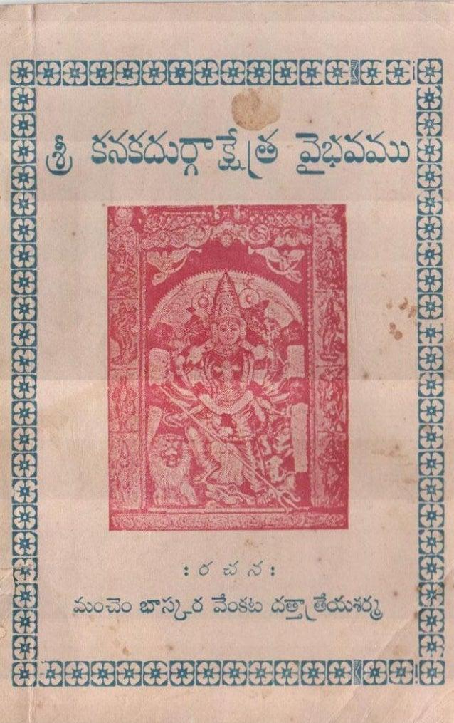 Sri Kanaka Durgamma Kshetra Vaibhavam