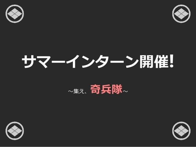 サマーインターン開催!  〜集え、奇兵隊〜