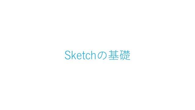 Sketch.appを起動してください もう起動してますね