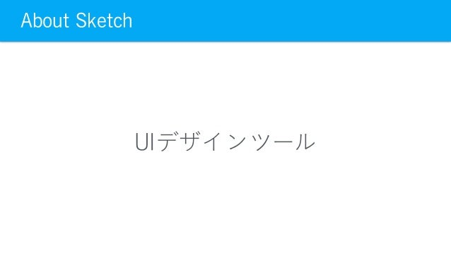 UIデザインツール About Sketch