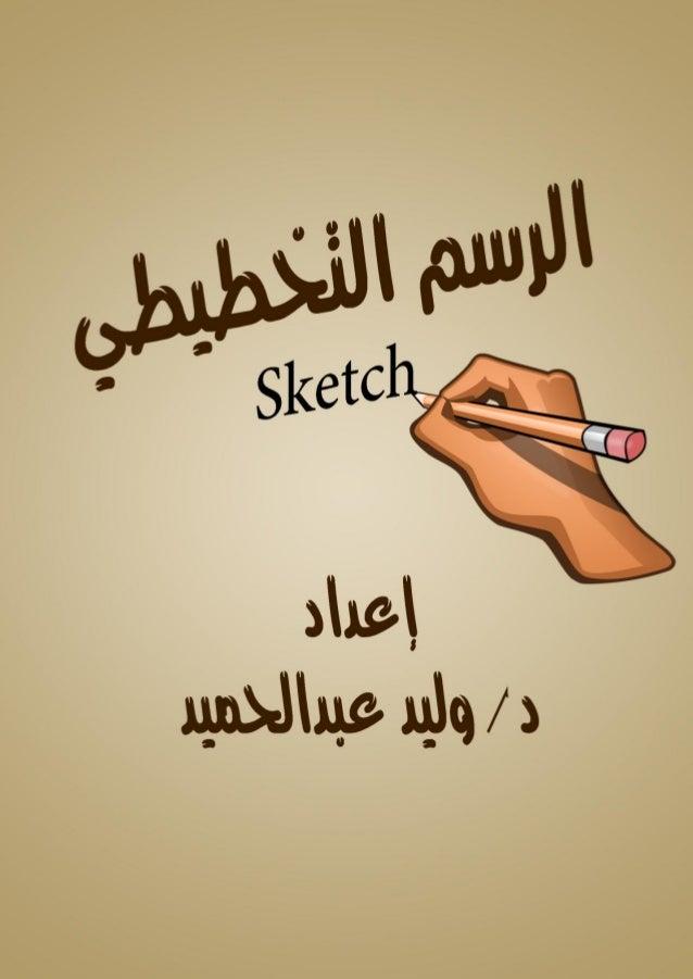 Sketch الرسم التخطيطي Slide 1