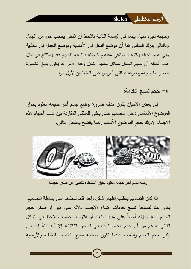 5 الجمل من ءجز يحجب النخل أن نالحظ الثانية الرسمة فى بينما ،منيا ءلجز وحجبو ىنا المتمقى...