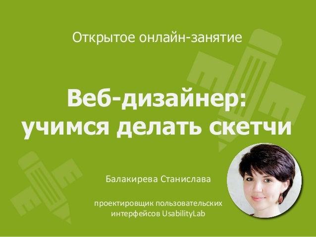 Открытое онлайн-занятие  Веб-дизайнер: учимся делать скетчи Балакирева Станислава проектировщик пользовательских интерфейс...