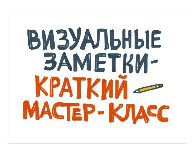 Sketchnote Mini Workshop / визуальные заметки