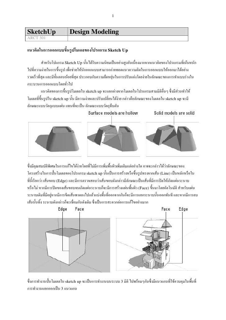 1SketchUp                   Design ModelingARCT 301แนวคิดในการออกแบบขึนรู ปโมเดลของโปรแกรม Sketch Up                   ้  ...