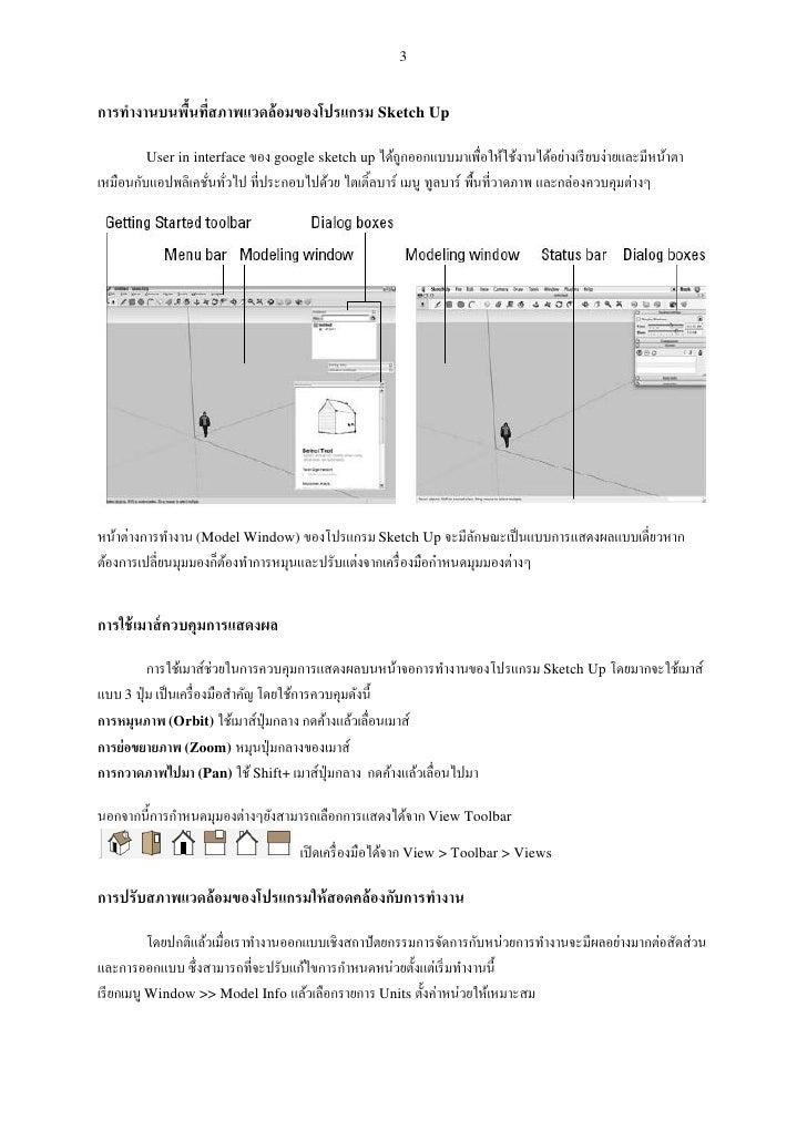 คู่มือ SketchUp Slide 3