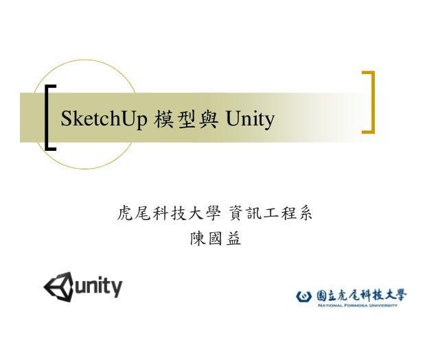 SketchUp 模型與 Unity 虎尾科技大學 資訊工程系 陳國益