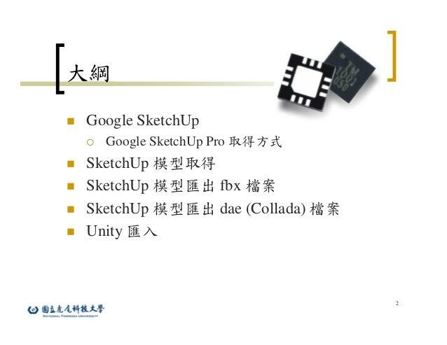 陳國益   Sketchup 模型與 unity Slide 2