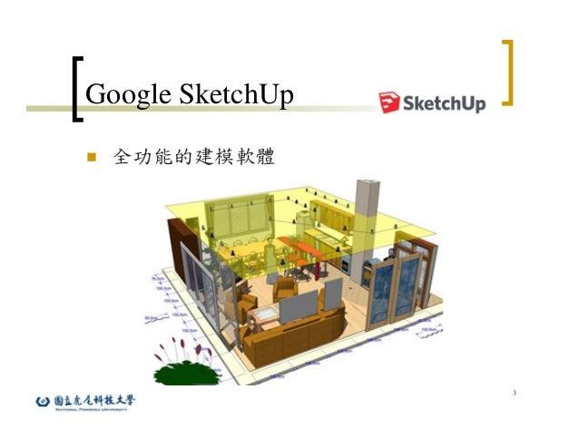 陳國益   Sketchup 模型與 unity Slide 3