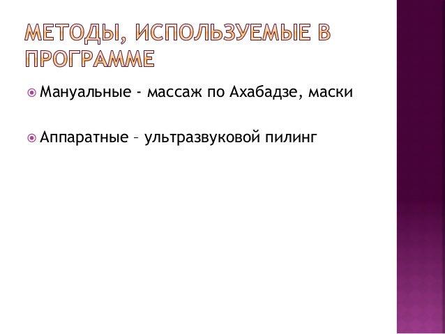 дипломная работа А Радчук косметика skeyndor  6 z Мануальные массаж