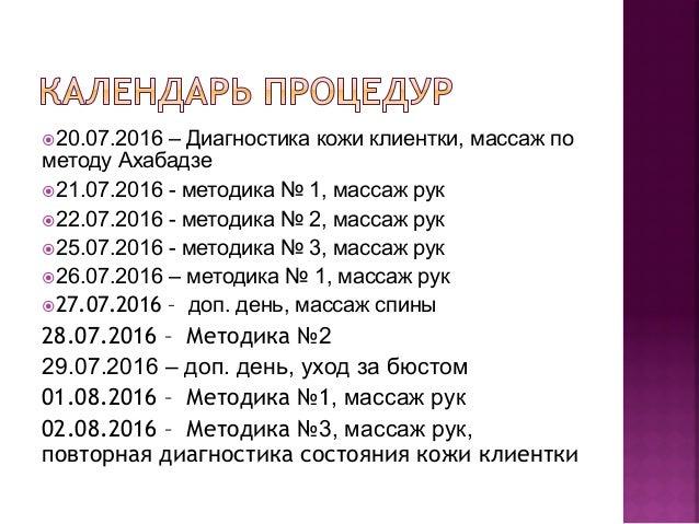 дипломная работа А Радчук косметика skeyndor