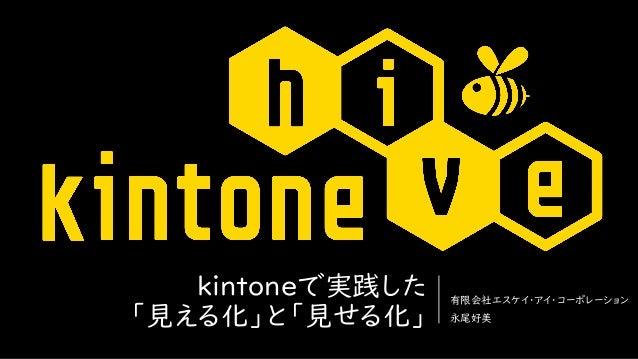 kintoneで実践した 「見える化」と「見せる化」 有限会社エスケイ・アイ・コーポレーション 永尾好美