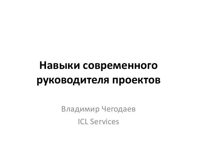 Навыки современного руководителя проектов Владимир Чегодаев ICL Services