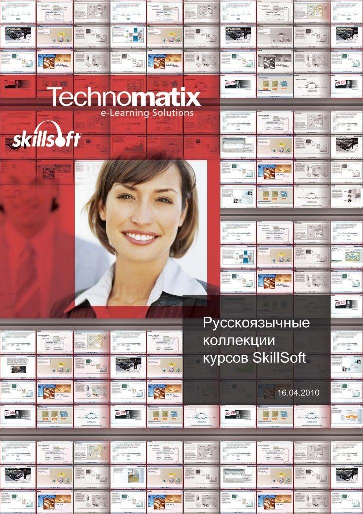 Skillsoft courselist ru_full_2010.04.16