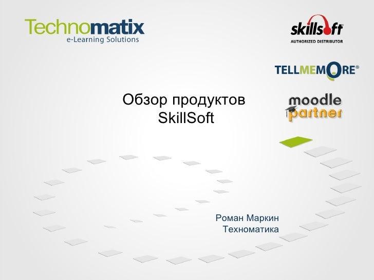 Обзор продуктов  SkillSoft Роман Маркин Техноматика