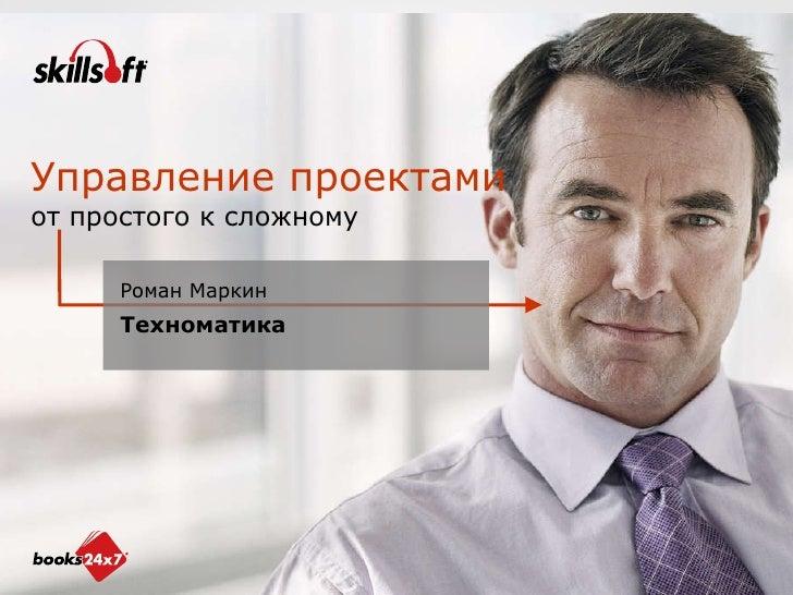 Роман Маркин Техноматика Управление проектами от простого к сложному