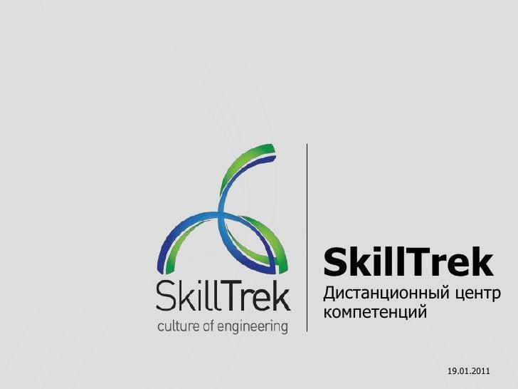 SkillTrek<br />Дистанционный центр компетенций<br />19.01.2011<br />