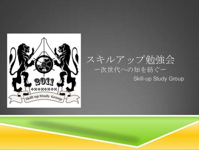 スキルアップ勉強会 〜次世代への知を紡ぐ〜 Skill-up Study Group