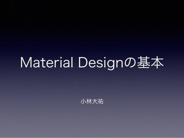 Material Designの基本