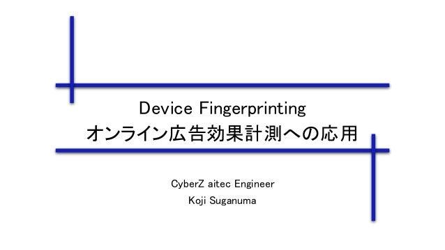 CyberZ aitec Engineer Koji Suganuma Device Fingerprinting オンライン広告効果計測への応用
