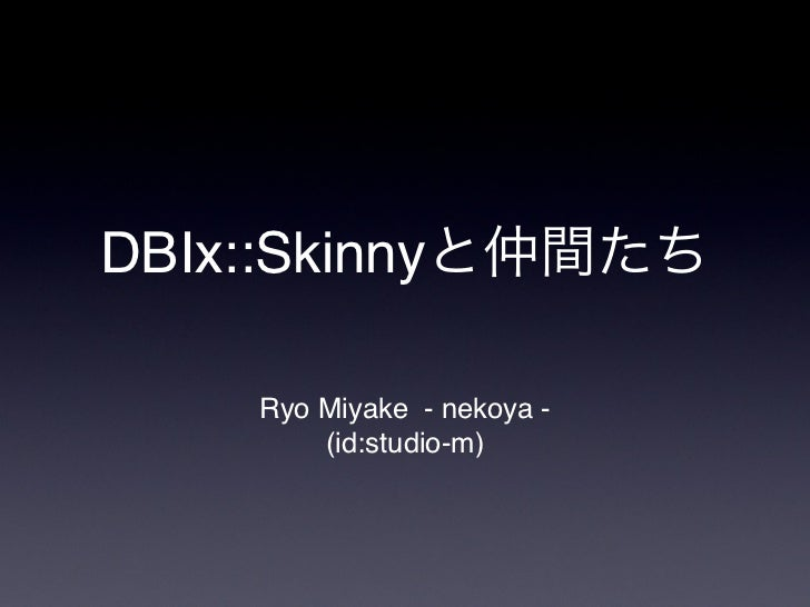 DBIx::Skinny       Ryo Miyake - nekoya -          (id:studio-m)