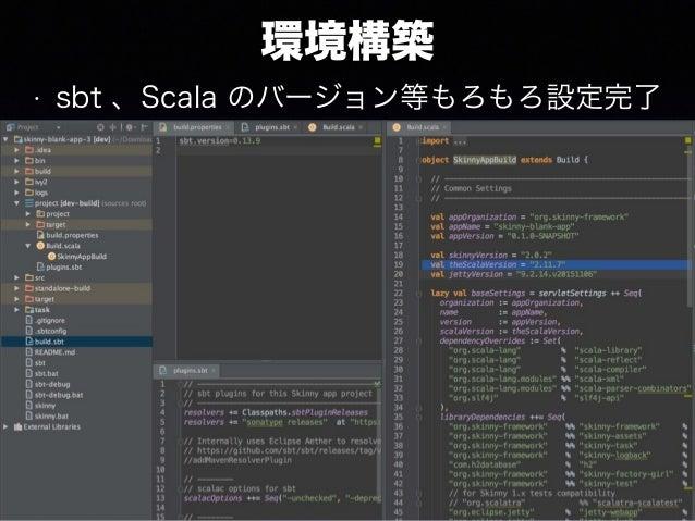 環境構築 • sbt 、Scala のバージョン等もろもろ設定完了