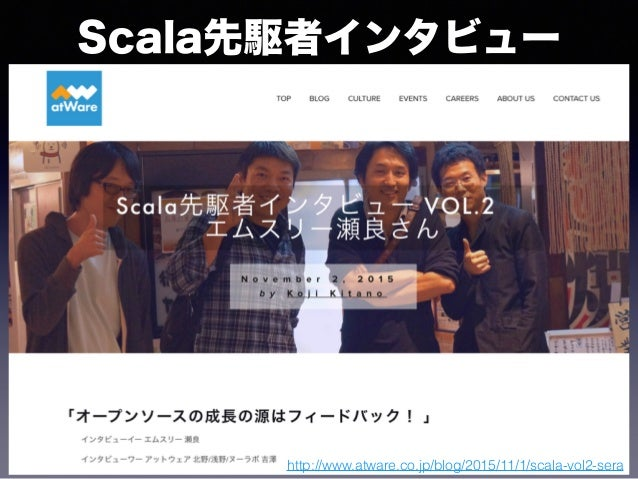 Scala先駆者インタビュー http://www.atware.co.jp/blog/2015/11/1/scala-vol2-sera