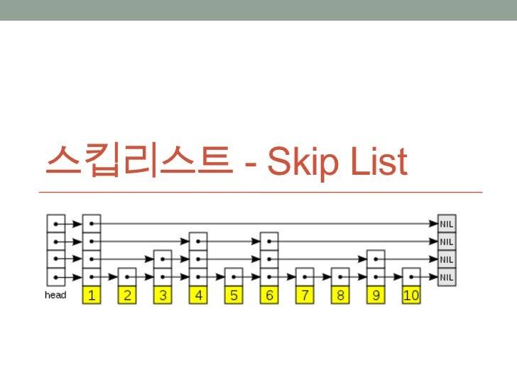 스킵리스트- Skip List<br />