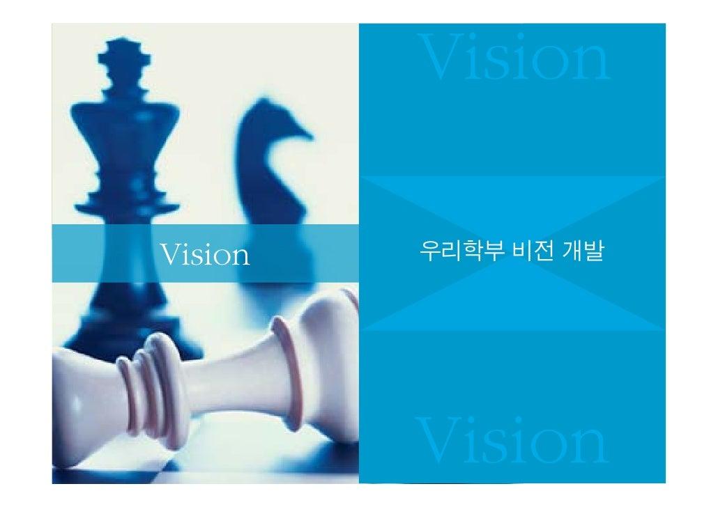 Vision  Vision   우리학부 비전 개발              Vision