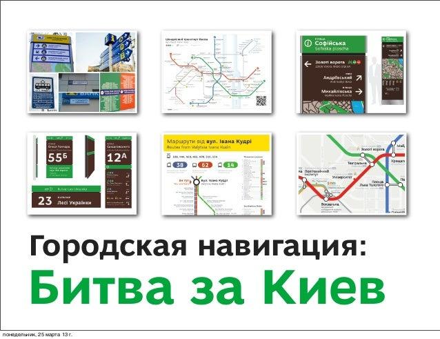 Городская навигация:         Битва за Киевпонедельник, 25 марта 13г.