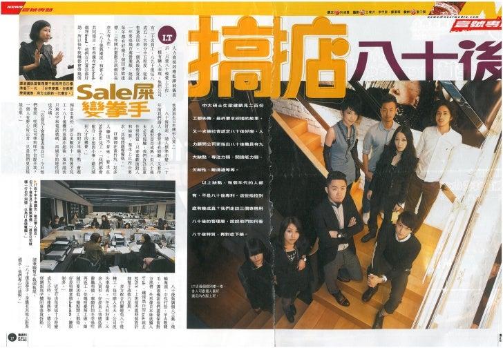 HK Post 80s Startup Entrepreneurs (part 1)