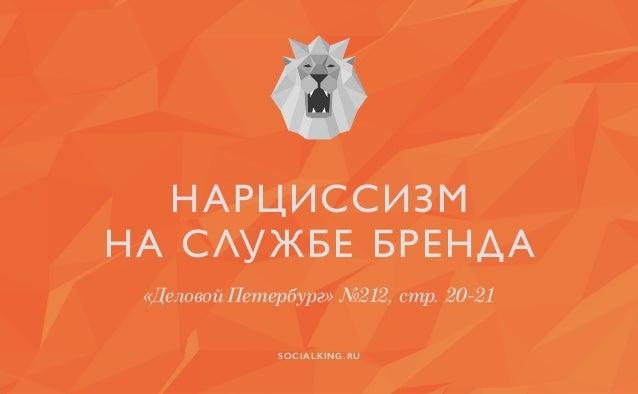 НАРЦИССИЗМ  НА С ЛУЖБЕ Б РЕНД А  « » 212, . 20-21  SOCIALKING.RU