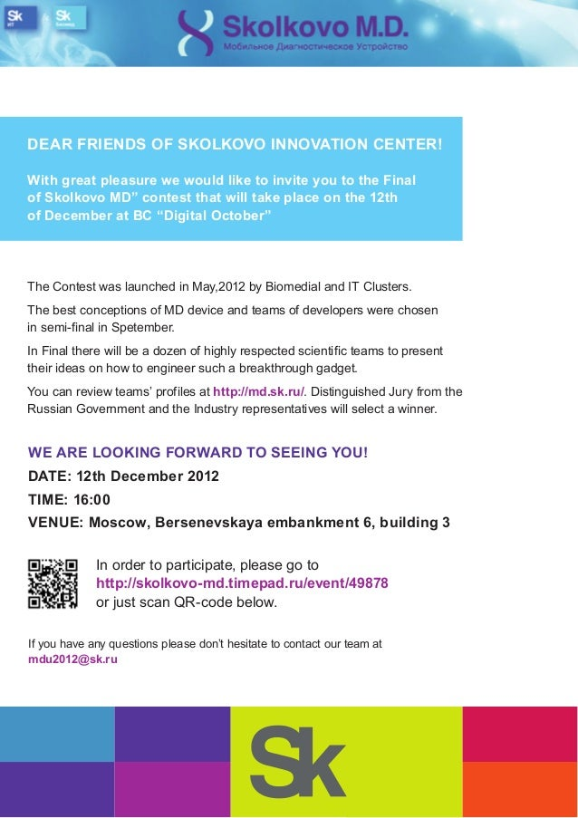 """DEAR FRIENDS OF SKOLKOVO INNOVATION CENTER!With great pleasure we would like to invite you to the Finalof Skolkovo MD"""" con..."""