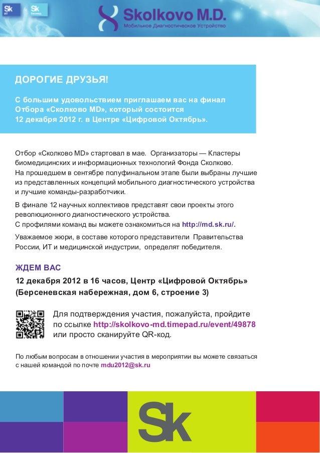 ДОРОГИЕ ДРУЗЬЯ!С большим удовольствием приглашаем вас на финалОтбора «Сколково MD», который состоится12 декабря 2012 г. в ...
