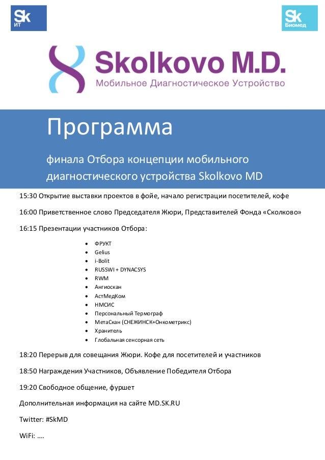 Программа           финала Отбора концепции мобильного           диагностического устройства Skolkovo MD15:30 Открытие выс...