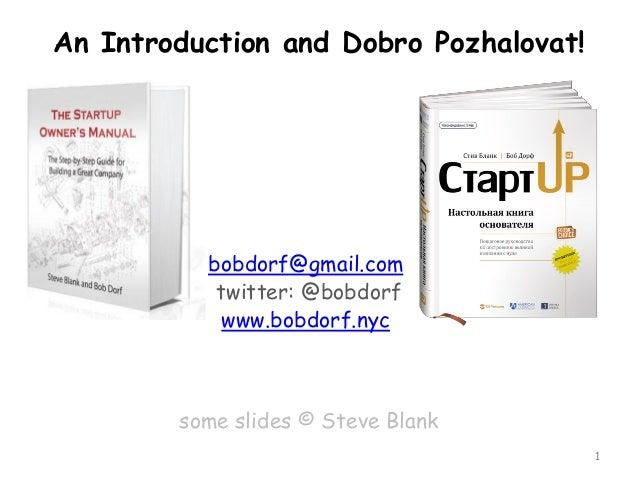 bobdorf@gmail.com  twitter: @bobdorf  www.bobdorf.nyc  some slides © Steve Blank  An Introduction and DobroPozhalovat!  1