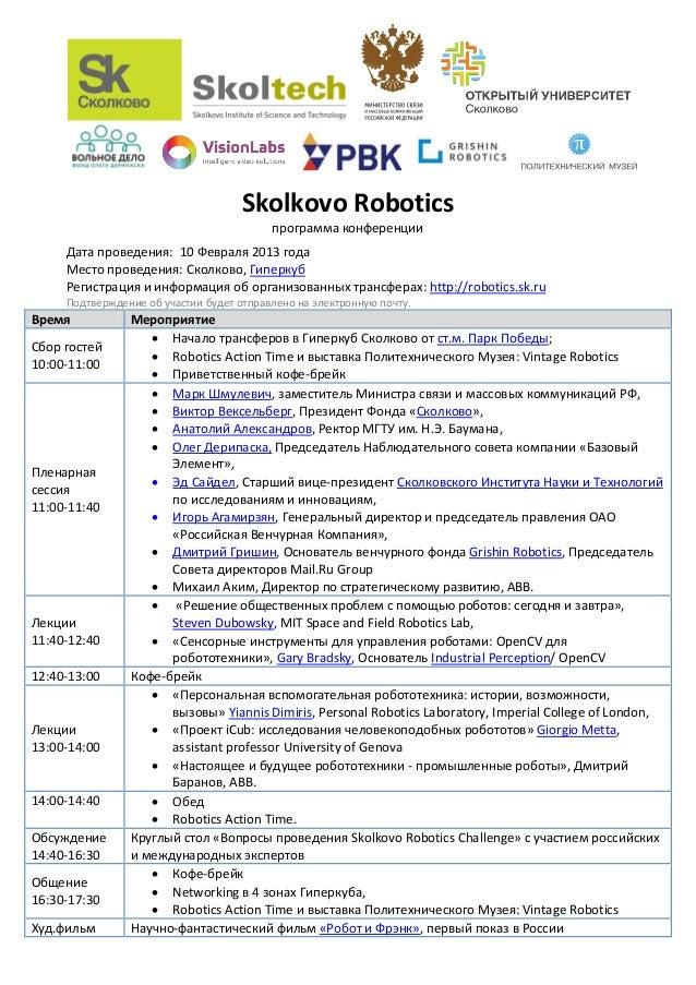 Skolkovo Robotics                                          программа конференции     Дата проведения: 10 Февраля 2013 года...