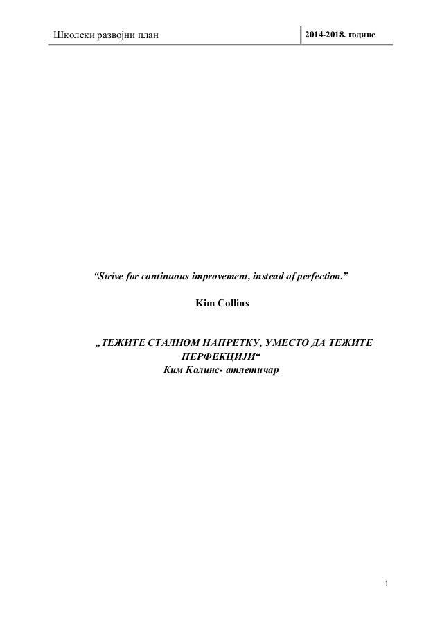 """Школски развојни план 2014-2018. године 1 """"Strive for continuous improvement, instead of perfection."""" Kim Collins """"ТЕЖИТЕ ..."""