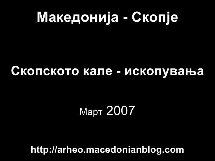 Македонија - Скопје   Скопското кале - ископувања Март  2007 http://arheo.macedonianblog.com
