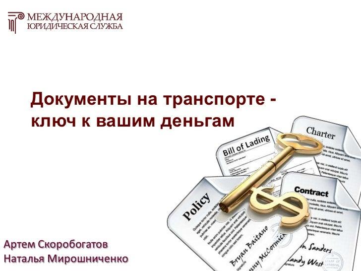 Документы на транспорте - <br />ключ к вашим деньгам<br />Артем Скоробогатов<br />Наталья Мирошниченко<br />