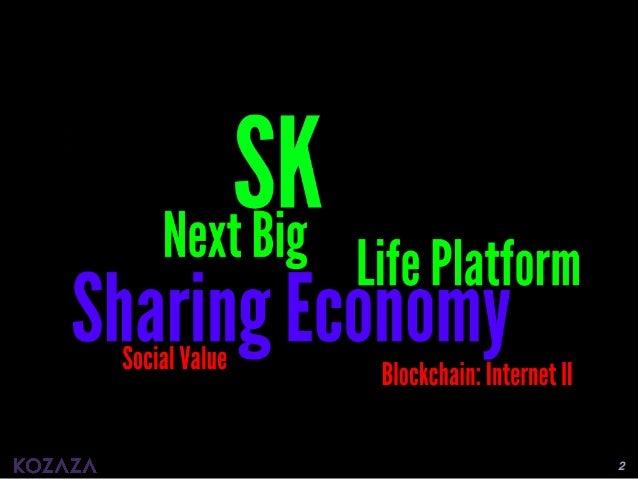 SKT: 미래 비즈니스 모델, 공유경제 시대가 열린다  Slide 2